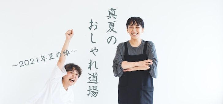 真夏のおしゃれ道場 01