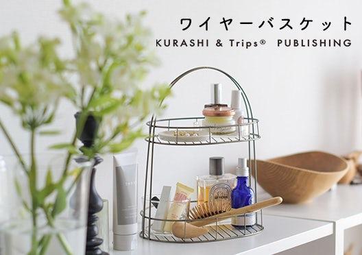 KURASHI&Trips PUBLISHING / ワイヤーバスケットの画像