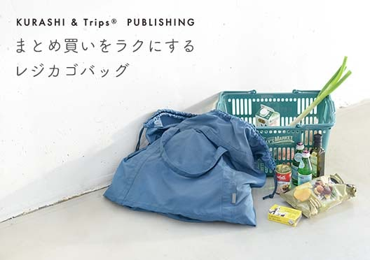 KURASHI&Trips PUBLISHING / レジカゴバッグの画像
