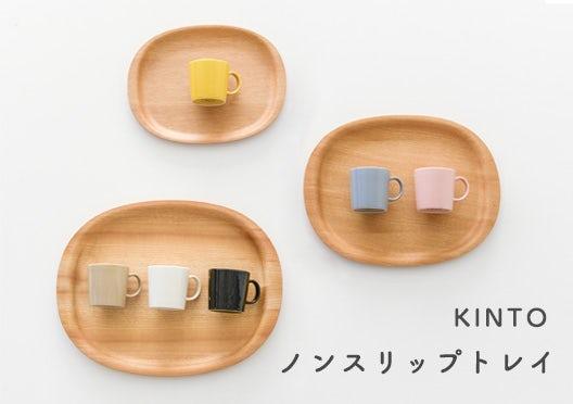 KINTO / ノンスリップトレイの画像