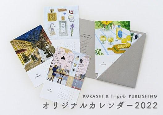 KURASHI&Trips PUBLISHING / オリジナルカレンダー2022の画像