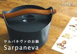 Sarpaneva / サルパネヴァ / キャセロール(鍋)の画像
