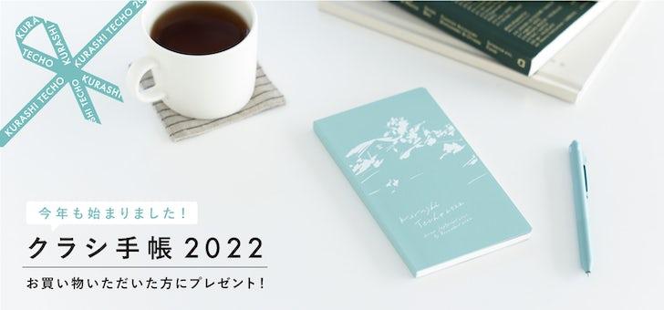 手帳プレゼントキャンペーンが今年もスタート!