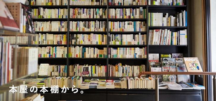 本屋の本棚から