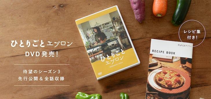 【送料無料】『ひとりごとエプロン』レシピ本付きDVDが発売です!